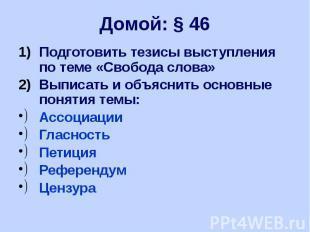Домой: § 46 Подготовить тезисы выступления по теме «Свобода слова» Выписать и об