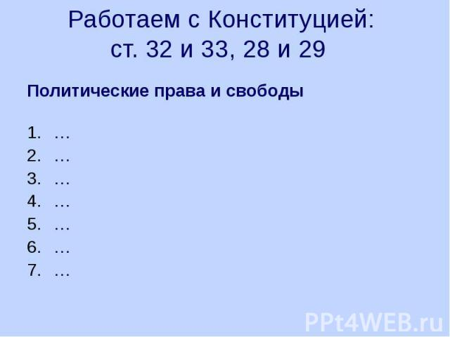 Работаем с Конституцией: ст. 32 и 33, 28 и 29