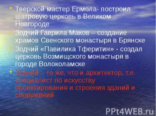 Тверской мастер Ермола- построил шатровую церковь в Великом Новгороде Тверской м