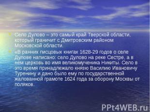 Село Дулово – это самый край Тверской области, который граничит с Дмитровским ра
