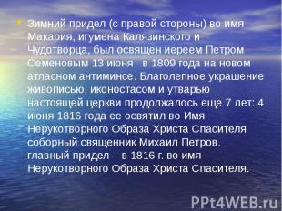 Зимний придел (с правой стороны) во имя Макария, игумена Калязинского и Чудотвор