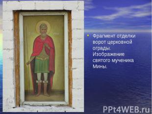Фрагмент отделки ворот церковной ограды. Изображение святого мученика Мины. Фраг