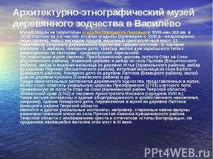 Архитектурно-этнографический музей деревянного зодчества в Василёво Музей создан
