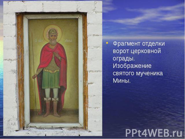 Фрагмент отделки ворот церковной ограды. Изображение святого мученика Мины. Фрагмент отделки ворот церковной ограды. Изображение святого мученика Мины.