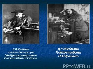Д.И.Менделеев в мантии доктора прав Эдинбургского университета. Портрет работы И