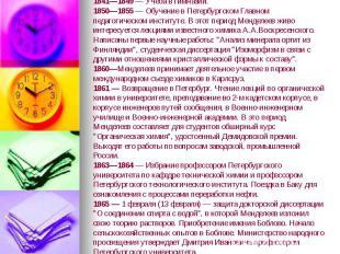 1841—1849 — Учеба в гимназии. 1850—1855 — Обучение в Петербургском Главном педаг