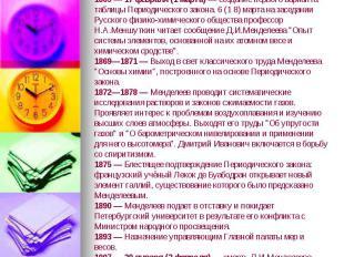 1869 — 17 февраля (1 марта) — создание первого варианта таблицы Периодического з
