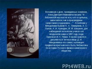 """Вспоминая о днях, проведенных в имении, жена Дмитрия Ивановича писала: """"В б"""