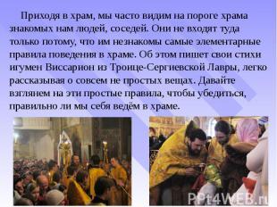 Приходя в храм, мы часто видим на пороге храма знакомых нам людей, соседей. Они
