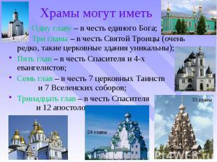 Храмы могут иметь Одну главу – в честь единого Бога; Три главы – в честь Святой