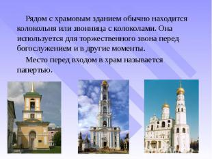 Рядом с храмовым зданием обычно находится колокольня или звонница с колоколами.