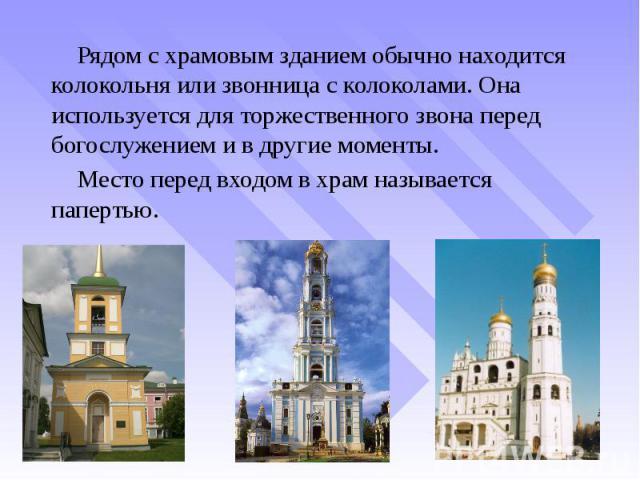 Рядом с храмовым зданием обычно находится колокольня или звонница с колоколами. Она используется для торжественного звона перед богослужением и в другие моменты. Рядом с храмовым зданием обычно находится колокольня или звонница с колоколами. Она исп…