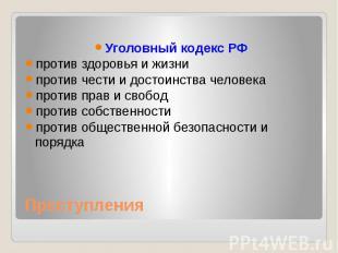 Преступления Уголовный кодекс РФ против здоровья и жизни против чести и достоинс
