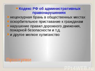 Проступки Кодекс РФ об административных правонарушениях нецензурная брань в обще