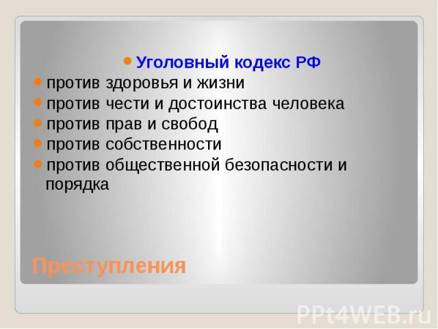 Преступления Уголовный кодекс РФ против здоровья и жизни против чести и достоинства человека против прав и свобод против собственности против общественной безопасности и порядка