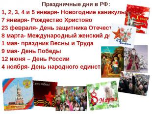Праздничные дни в РФ: 1, 2, 3, 4 и 5 января- Новогодние каникулы 7 января- Рожде