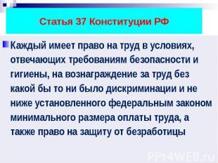 Статья 37 Конституции РФ Каждый имеет право на труд в условиях, отвечающих требо