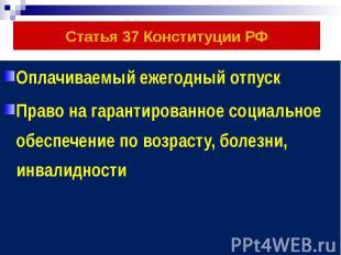 Статья 37 Конституции РФ Оплачиваемый ежегодный отпуск Право на гарантированное