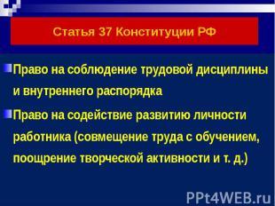 Статья 37 Конституции РФ Право на соблюдение трудовой дисциплины и внутреннего р