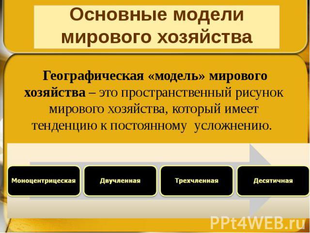 Основные модели мирового хозяйства