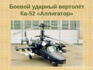 Боевой ударный вертолёт Ка-52 «Аллигатор»