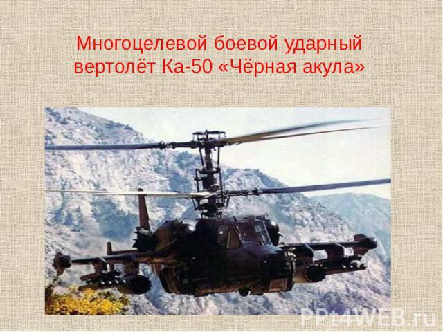 Многоцелевой боевой ударный вертолёт Ка-50 «Чёрная акула»