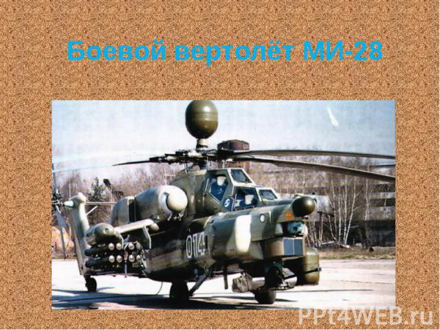 Боевой вертолёт МИ-28
