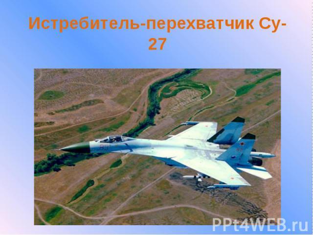 Истребитель-перехватчик Су-27