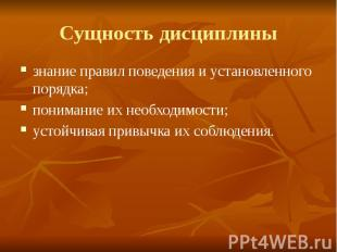 Сущность дисциплины знание правил поведения и установленного порядка; понимание