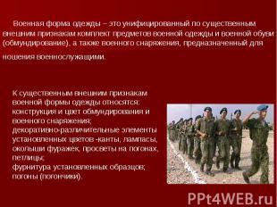 Военная форма одежды – это унифицированный по существенным внешним признакам ком