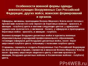Особенности военной формы одежды военнослужащих Вооруженных Сил Российской Федер