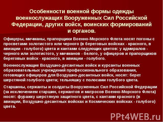 Особенности военной формы одежды военнослужащих Вооруженных Сил Российской Федерации, других войск, воинских формирований и органов.