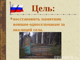Цель: восстановить памятник воинам-односельчанам за околицей села.