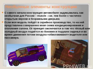Необычные элементы конструкции С самого начала конструкция автомобиля задумывала