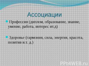 Ассоциации Профессия (диплом, образование, знание, умение, работа, интерес ит.д)