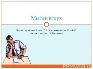 Мысли вслух По материалам блога Т.Н.Малашенко от 12.01.12 Автор советов: К.Балаш