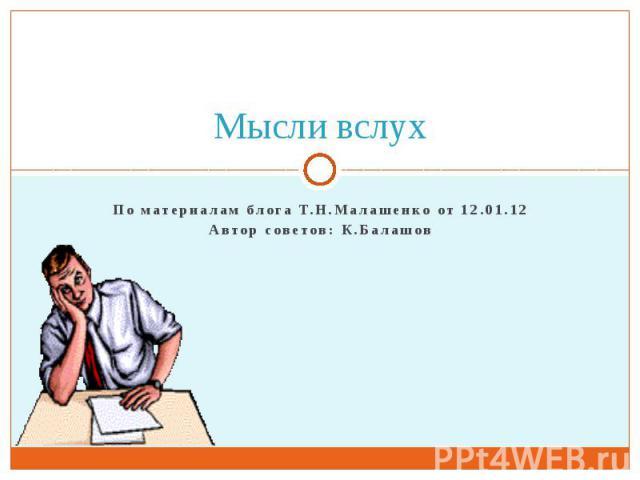 Мысли вслух По материалам блога Т.Н.Малашенко от 12.01.12 Автор советов: К.Балашов