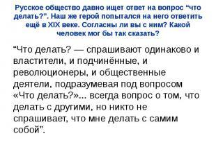 """Русское общество давно ищет ответ на вопрос """"что делать?"""". Наш же герой попыталс"""
