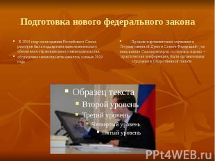 Подготовка нового федерального закона В 2004 году на заседании Российского Союза
