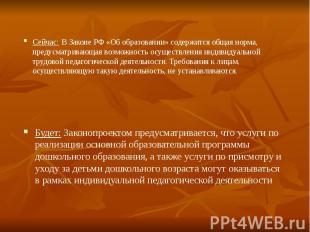 Сейчас: В Законе РФ «Об образовании» содержится общая норма, предусматривающая в