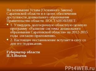 На основании Устава (Основного Закона) Саратовской области и в целях обеспечения