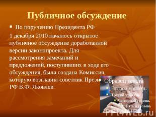Публичное обсуждение По поручению Президента РФ 1 декабря 2010 началось открытое