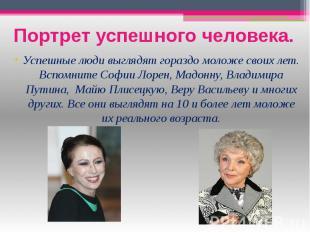Портрет успешного человека. Успешные люди выглядят гораздо моложе своих лет. Всп