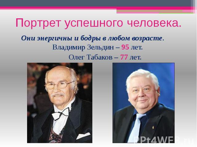 Портрет успешного человека. Они энергичны и бодры в любом возрасте. Владимир Зельдин – 95 лет. Олег Табаков – 77 лет.