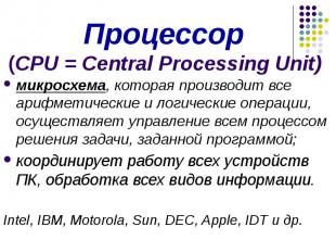 Процессор (CPU = Central Processing Unit) микросхема, которая производит все ари