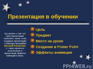Презентация в обучении Цель Предмет Место на уроке Создание в Power Point Эффект