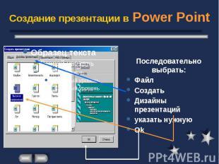 Создание презентации в Power Point Последовательно выбрать: Файл Создать Дизайны