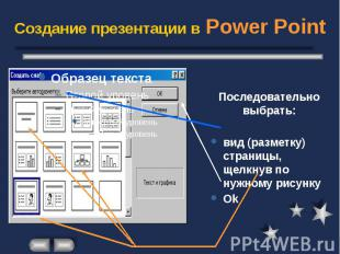 Создание презентации в Power Point Последовательно выбрать: вид (разметку) стран