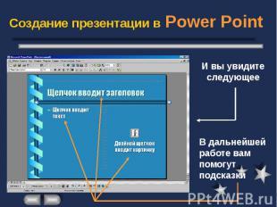 Создание презентации в Power Point И вы увидите следующее В дальнейшей работе ва