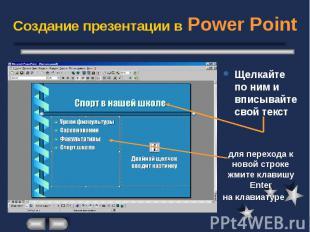 Создание презентации в Power Point Щелкайте по ним и вписывайте свой текст для п